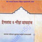 ইসলাম ও শীয়া মাযহাব pdf বই ডাউনলোড
