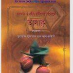 কুরআন সহীহ হাদীসের আলোকে তালাক pdf বই ডাউনলোড