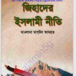 জিহাদের ইসলামী নীতি pdf বই ডাউনলোড