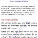 ডাঃ আব্দুল্লাহ জাহাঙ্গির pdf বই ডাউনলোড
