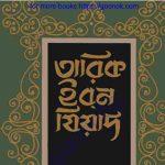 তারিক ইবন যিয়াদ pdf বই ডাউনলোড