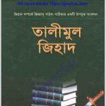 তালীমুল জিহাদ pdf বই ডাউনলোড