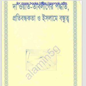 দাওয়াত তাবলীগের পদ্ধতি pdf বই ডাউনলোড