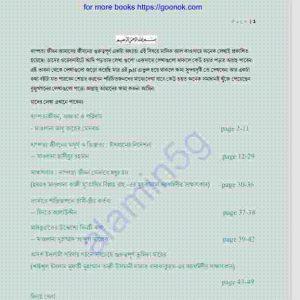 দাম্পত্য জীবনের লেখা pdf বই ডাউনলোড