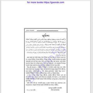 দেনা পাওনা pdf বই ডাউনলোড