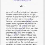 ধর্ষণ pdf বই ডাউনলোড