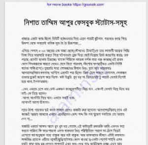 নিশাত তাম্মিম আপুর ফেসবুক স্ট্যাটাস pdf বই ডাউনলোড
