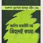 প্রচলিত রাজনীতি নয় জিহাদই কাম্য pdf বই ডাউনলোড