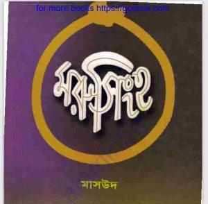 মরু সিংহ pdf বই ডাউনলোড