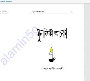 মুনাফিকী আচরণ pdf বই ডাউনলোড