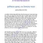 মুসলিমদের দুরাবস্থা এবং ইসলামের সত্যতা pdf বই