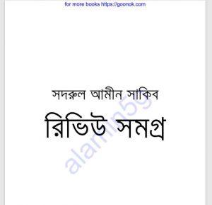 সদরুল আমীন সাকিব রিভিউ সমগ্র pdf বই ডাউনলোড