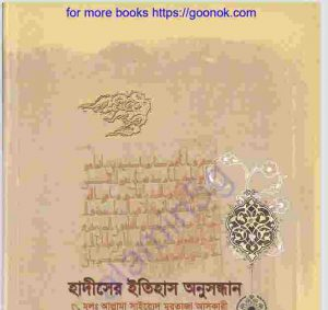 হাদীসের ইতিহাস অনুসন্ধান pdf বই ডাউনলোড
