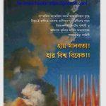 হায় মানবতা হায় বিশ্ব বিবেক pdf বই ডাউনলোড