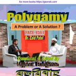 Polygamy pdf বই ডাউনলোড