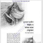 আল্লাহ ও বান্দার মাঝে সেতুবন্ধন pdf বই ডাউনলোড