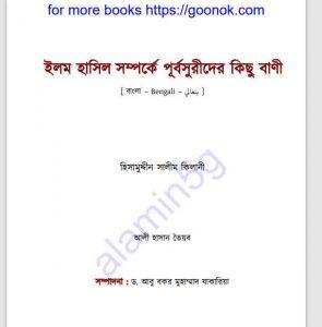 ইলম হাসিল সম্পর্কে পূর্বসুরীদের বাণী pdf বই