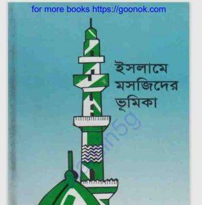 ইসলামে মসজিদের ভূমিকা pdf বই ডাউনলোড