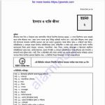 ইসলাম ও ব্যক্তি জীবন pdf বই ডাউনলোড