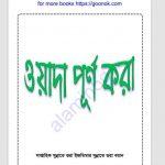 ওয়াদা পূর্ণ করা pdf বই ডাউনলোড