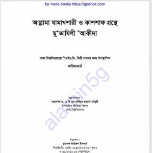 আল্লামা যামাখশারী কাশশাফ মুতাযিলী আকীদা pdf বই