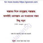 আল্লাহর দিকে রাসূল এর দাওয়াতের নমুনা pdf বই