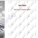 আল গিরাস pdf বই ডাউনলোড