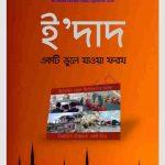 ইদাদ  একটি ভুলে যাওয়া ফরয pdf বই