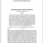 ইসলামি সাহিত্যে আবুল হাসান আলী আননদভী pdf বই