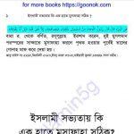 ইসলামী সভ্যতায় এক হাতে মুসাফাহা pdf বই ডাউনলোড