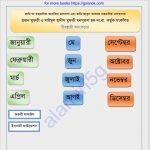 চিরস্থায়ী ক্যালেন্ডার pdf বই ডাউনলোড