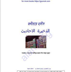 জখীরায়ে হাদিস pdf বই ডাউনলোড
