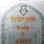 তাফসীরুল কুরআন উৎপত্তি ও ক্রমবিকাশ ২য় pdf বই