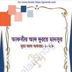 তাফসীর আদ দুররে মানসুর pdf বই ডাউনলোড