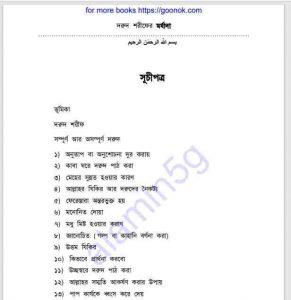 দরুদ শরীফের মর্যাদা pdf বই ডাউনলোড