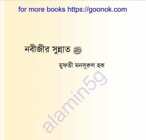 নবীজির সুন্নাত pdf বই ডাউনলোড