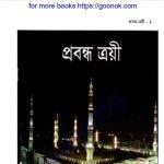প্রবন্ধ ত্রয়ী pdf বই ডাউনলোড