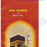ভেদে মারেফাত pdf বই ডাউনলোড