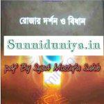 রোজার দর্শন ও বিধান pdf বই ডাউনলোড