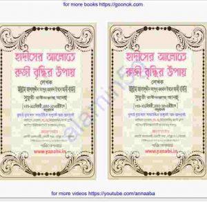 হাদিসের আলোতে রুযী বৃদ্ধির উপায় pdf বই ডাউনলোড