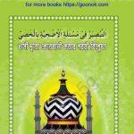 খাসী দ্বারা কোরবানী করার শরয়ী বিশ্লেষন pdf বই