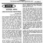 ছাদেকপুর পাটনা pdf বই ডাউনলোড