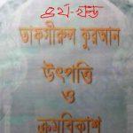তাফসীরুল কুরআন ৪র্থ খন্ড pdf বই ডাউনলোড