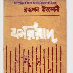 ফরিয়াদ pdf বই ডাউনলোড
