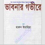 ভাবনার গভীরে pdf বই ডাউনলোড