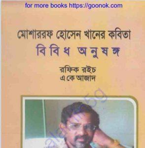 মোশাররফ হোসেন খানের কবিতা pdf বই ডাউনলোড