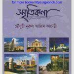 স্মৃতিকণা pdf বই ডাউনলোড